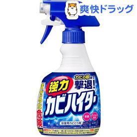 強力カビハイター お風呂用カビ取り剤 スプレー(400ml)【ハイター】