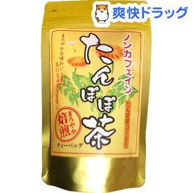 健茶館 ノンカフェインたんぽぽ茶(1.8g*10包)【健茶館】