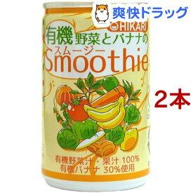 ヒカリ 有機野菜とバナナのスムージー(160g*2コセット)