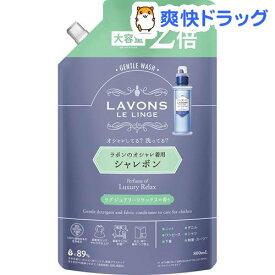ラボン シャレボン オシャレ着洗剤 ラグジュアリーリラックス 詰め替え 2倍サイズ(800ml)【ラボン(LAVONS)】