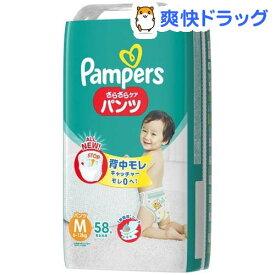 パンパース おむつ さらさらパンツ スーパージャンボ M(M58枚)【パンパース】[おむつ トイレ ケアグッズ オムツ]