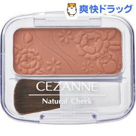 セザンヌ ナチュラル チークN 20 ジンジャー(4g)【セザンヌ(CEZANNE)】