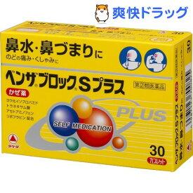 【第(2)類医薬品】ベンザブロックSプラス(30錠)【ベンザ】