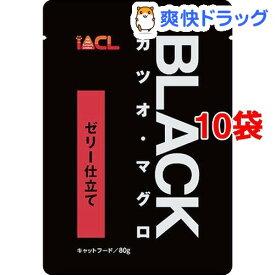 ブラック カツオ・マグロ ゼリー仕立て(80g*10コセット)【ブラック(ペットフード)】[キャットフード]