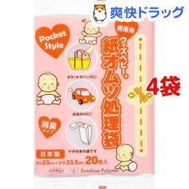 ウィズベビー 紙オムツ処理袋 携帯用 消臭タイプ(20枚入*4コセット)