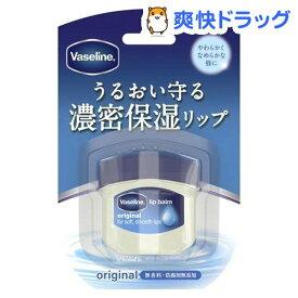 ヴァセリン リップ オリジナル(7g)【ヴァセリン(Vaseline)】[リップクリーム]