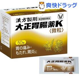 【第2類医薬品】大正胃腸薬K(50包)