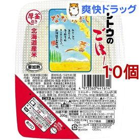 サトウのごはん 北海道産ななつぼし(200g*10コ)【サトウのごはん】