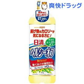 日清ヘルシーオフ(900g)【日清オイリオ】