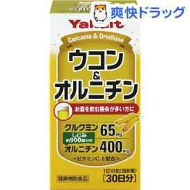 ヤクルト ウコン&オルニチン(300粒)【ヤクルト】