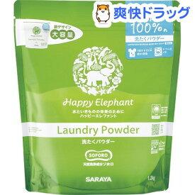 ハッピーエレファント 洗たくパウダー(1.2kg)【ハッピーエレファント】