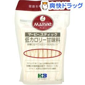 マービー スティック 低カロリー甘味料(1.3g*60本入)【マービー(MARVIe)】