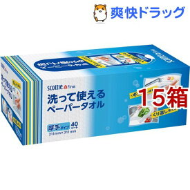 スコッティファイン 洗って使えるペーパータオル ボックス タイプ(15箱セット)【スコッティ(SCOTTIE)】