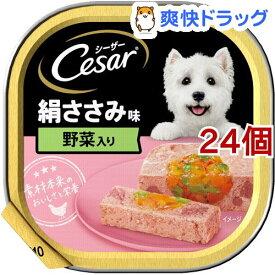 シーザー 絹ささみ 野菜入り(100g*24コセット)【d_cesar】【シーザー(ドッグフード)(Cesar)】[ドッグフード]