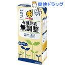 マルサン 有機豆乳 無調整(1L*6本入)【マルサン】