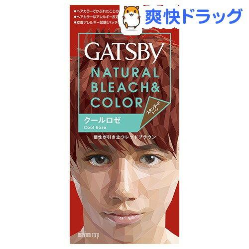 ギャツビー(GATSUBY)ナチュラルブリーチカラークールロゼ