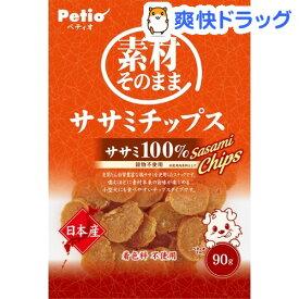 ペティオ 素材そのまま ササミチップス(90g)【ペティオ(Petio)】