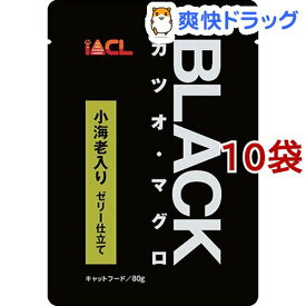 ブラック カツオ・マグロ ゼリー仕立て 小海老入り(80g*10コセット)【ブラック(ペットフード)】[キャットフード]