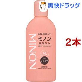 ミノン 全身シャンプー しっとりタイプ(120ml*2本セット)【MINON(ミノン)】
