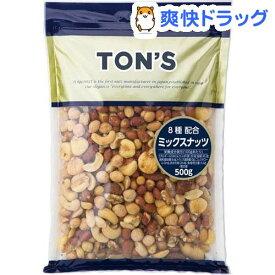 東洋ナッツ食品 ミックスナッツ(500g)