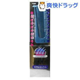 ミネラルイオン 折りたたみコーム 細め ブルー(1本入)【ベス】