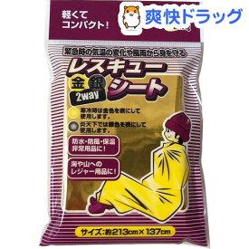金・銀2ウェイレスキューシート(2枚入)[防災グッズ]