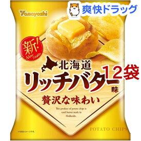 ポテトチップス 北海道リッチバター味(55g*12袋セット)