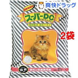 猫砂 スーパーDC(8L*2コセット)【スーパーキャット】
