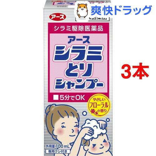 【第2類医薬品】アース シラミとりシャンプー(100mL*3コセット)【送料無料】