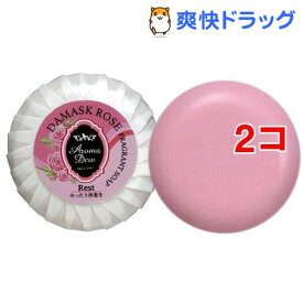 アロマデュウ フレグラントソープ ダマスクローズの香り(100g*2コセット)【アロマデュウ(Aroma Dew)】