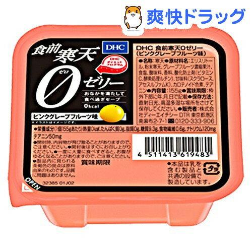 【訳あり】DHC 食前寒天0ゼリー ピンクグレープフルーツ味(155g)【DHC サプリメント】