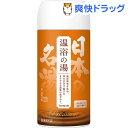 プレミアム日本の名湯 温浴の湯(400g)【日本の名湯】