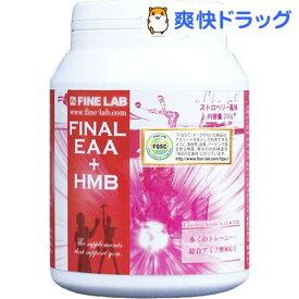 ファインラボ ファイナルEAA+HMB(200g)【ファインラボ】