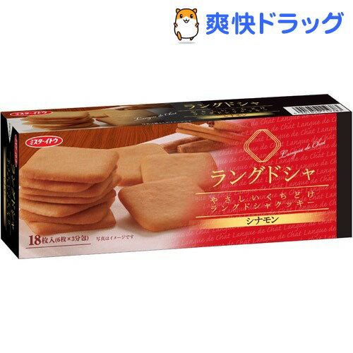 イトウ製菓 ラングドシャクッキー シナモン(6枚入*3パック)