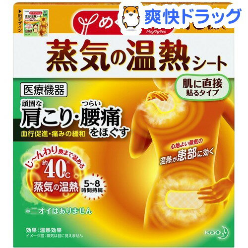 めぐりズム 蒸気の温熱シート(16枚入)【kao6me4pp6】【めぐりズム】