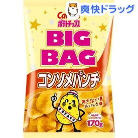 カルビー ポテトチップス ビッグバッグ コンソメパンチ(170g)【カルビー ポテトチップス】