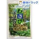 カメヤ わさびふりかけ 袋(40g)