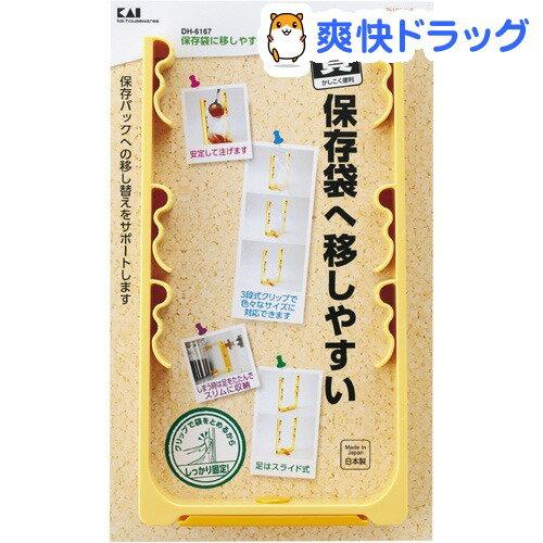 コレいい 保存袋に移しやすいスタンド DH-6167(1コ入)【コレいい(Colle-ii)】[キッチン用品]