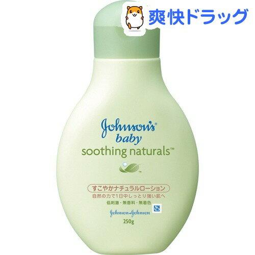 ジョンソン すこやかナチュラルローション(250g)【jnj03skl5】【ジョンソン・ベビー(johnoson´s baby)】