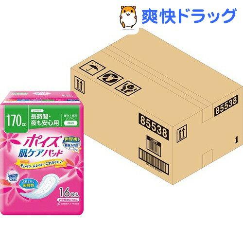 ポイズパッド スーパー(16枚入*9コパック)【ポイズ】