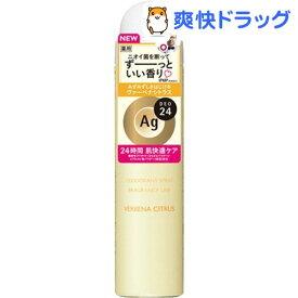 エージーデオ24 パウダースプレー h ヴァーベナシトラスの香り(40g)【エージーデオ24】