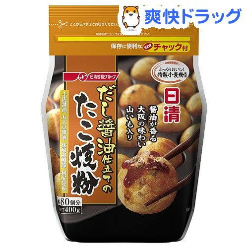 だし醤油仕立てのたこ焼粉(400g)