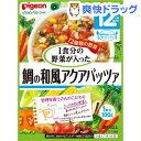 ピジョン 1食分の野菜が入った 鯛の和風アクアパッツァ(100g)【1食分の野菜シリーズ】[ベビー用品]