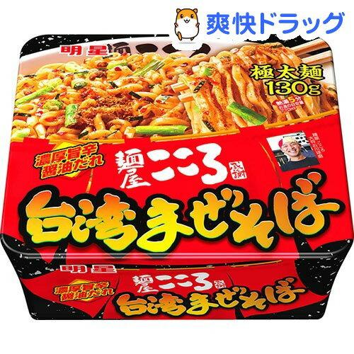 【訳あり】麺屋こころ 台湾まぜそば 大盛(1コ入)