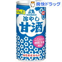 森永 冷やし甘酒(190g*30本入)[ジュース]【送料無料】