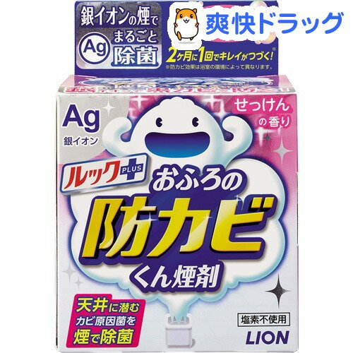 ルック おふろの防カビくん煙剤 せっけんの香り(5g)【ルック】