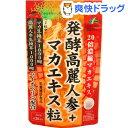 発酵高麗人参+マカエキス粒(62粒)【ユニマットリケン(サプリメント)】