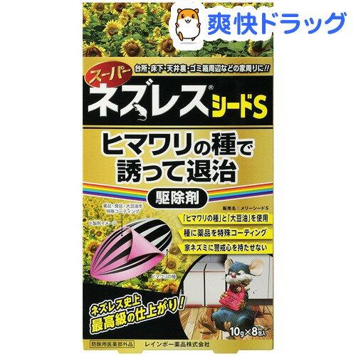 スーパーネズレスシードS(10g*8包入)【ネズレス】