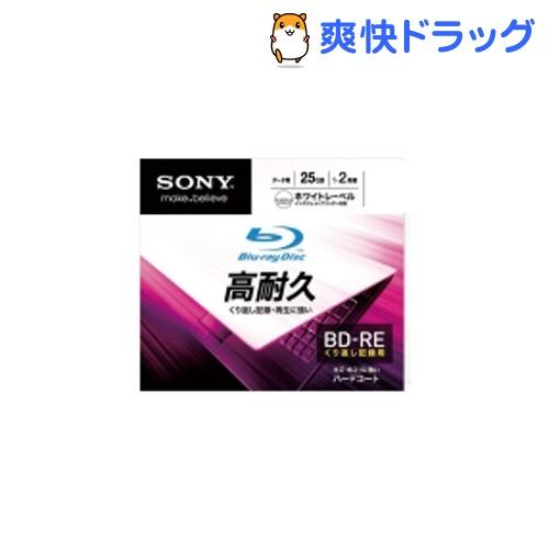 ソニー データ用 BD-RE 20BNE1DCPS2(20枚入)