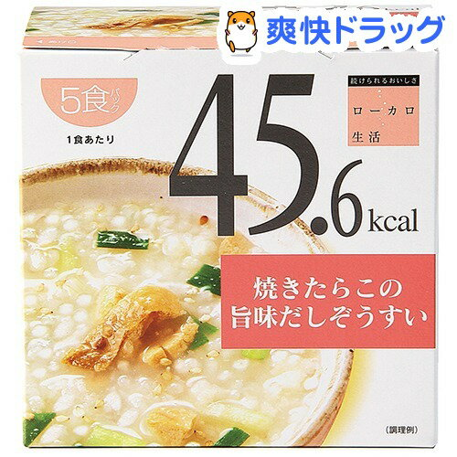 【訳あり】ローカロ生活 焼きたらこの旨味だしぞうすい(5食入)